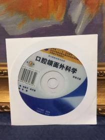 口腔颌面外科学(配套光盘)第7版【请买家注意,只是全新光盘一张,没有书】
