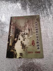 全国报刊索引《民国时期期刊全文数据库1911—1949》