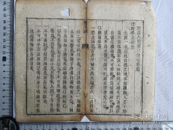 古籍散页《达生编》50