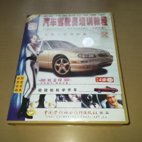 汽车驾驶员培训教程VCD,全套四碟合售