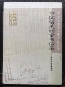中国留美幼童书信集