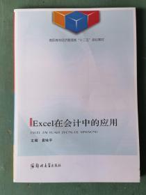 Excel在会计中的应用 袁咏平