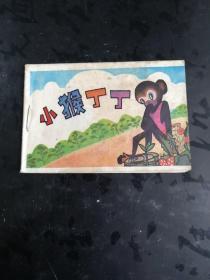 小猴丁丁(128开连环画)
