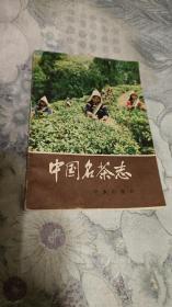 中国名茶志