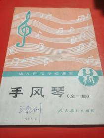 手风琴(全一册)