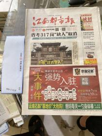 江南都市报2016.10.18
