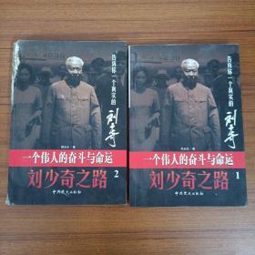 刘少奇之路(2册)