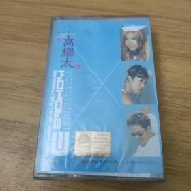 高耀太—爱的激情—专辑—正版磁带(只发快递)