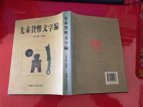 先秦货币文字编(2006年1版1印)