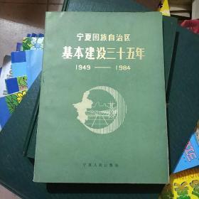 宁夏回族自治区基本建设35年1949-1984