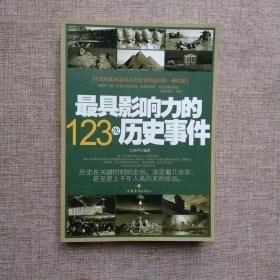 最具影响力的123次历史事件