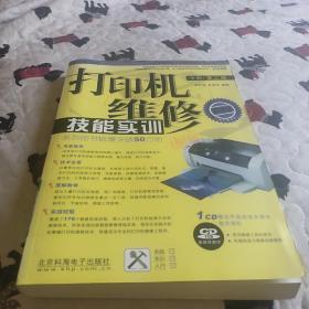 打印机维修技能实训(第2版)(芯片级)