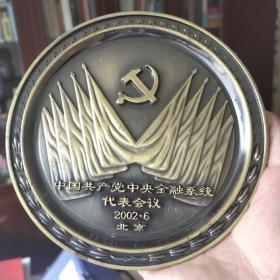 中国共产党中央金融系统代表会议纪念盘 铜盘直径130毫米 厚重 2002.6颁发