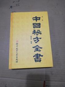 中国秘方全书 第二版(精装)馆藏