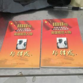 郑律成 上下册 (100位为新中国成立作出突出贡献的英雄模范人物)