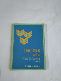 农业推广的体系与方法