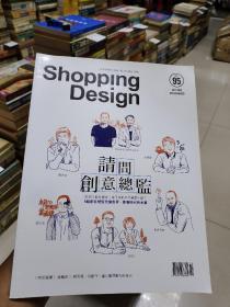 Shopping Design 95 请问创意总监