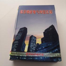 北京地区电气规程汇编