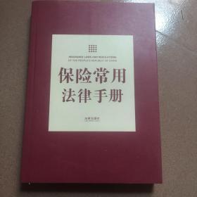 保险常用法律手册