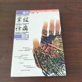 现代掌纹诊病图谱