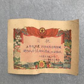 六十年代 优秀学生 奖状 人民公社好 江苏大丰