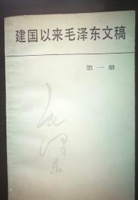 《建国以来毛泽东文稿》第一册