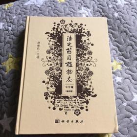 法定药用植物志华东篇第四册