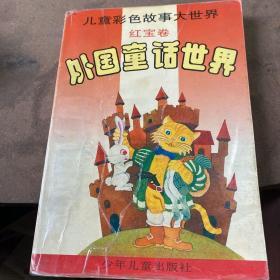 儿童彩色故事大世界红宝卷