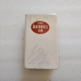 外研社最新简明英汉词典