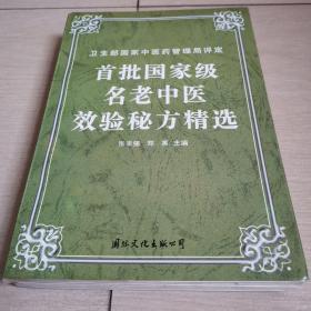 首批国家级名老中医效验秘方精选(全一册)〈1996年国际文化出版公司发行〉