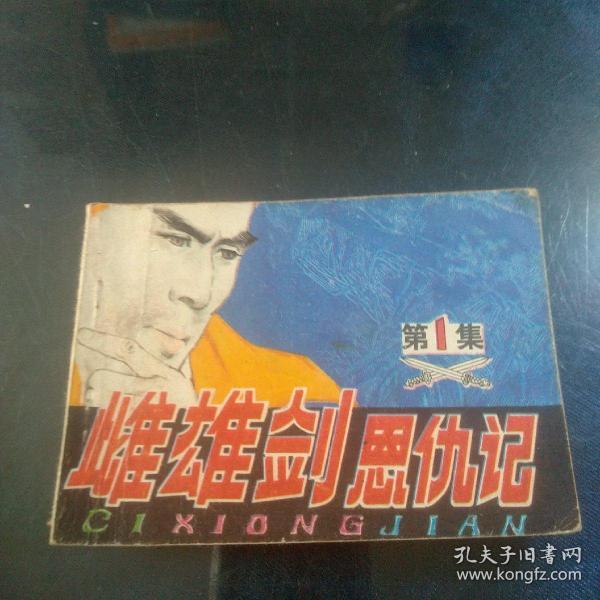 雌雄剑恩仇记(第1集)义拳碧血