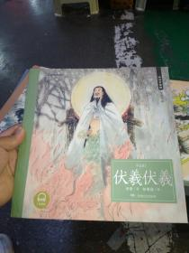 伏羲伏羲(中英双语朗读版)/神话中国绘