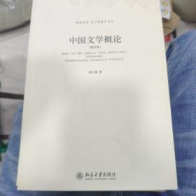 中国文学概论