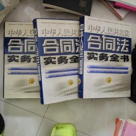 中华人民共和国合同法实务全书   上中下