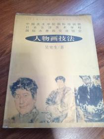 人物画技法(吴宪生著)1998年一版一印仅印3千册