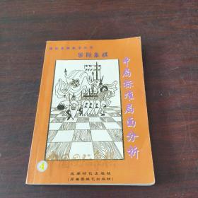 中国国际象棋(2005.4):中局标准局面分析