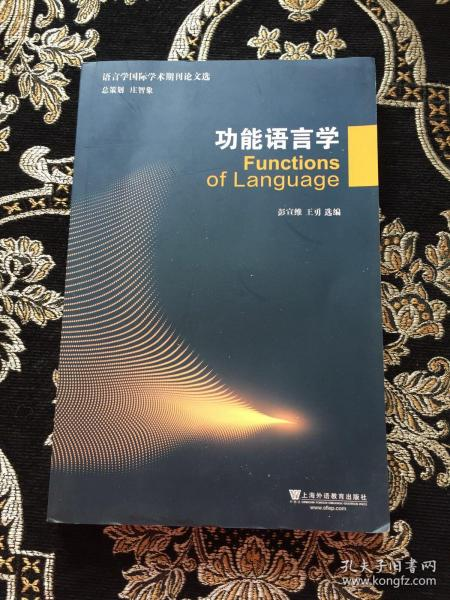 语言学国际学术期刊论文选:功能语言学