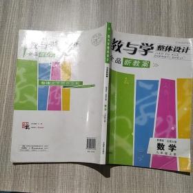 教与学整体设计全品  新教案人教版.数学.九年级上册