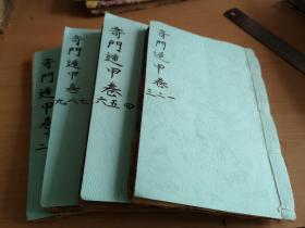 奇门遁甲,12卷合4册一套全,第三卷后有缺页,如图所示,余完好