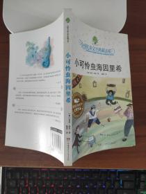 小可怜虫海因里希——全球儿童文学典藏书系