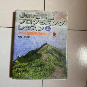 Java 言语 上。 日文版