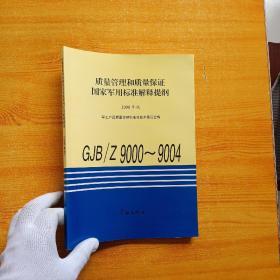 质量管理和质量保证国家军用标准解释提纲.1998年版【内页干净】