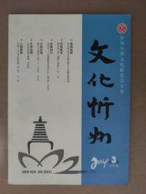 文化忻州2014.3.