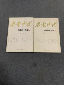 求索中国文革前十年史 上下