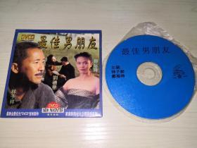 二合一港片DVCD 最佳男朋友 陈百祥 郑裕玲 林子祥 刘德华
