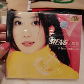 孟庭苇柔情经典:没有情人的情人节(全新CD)