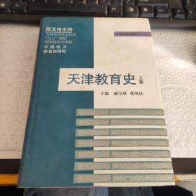 天津教育史.上卷