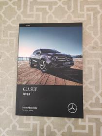 GLA SUV 用户手册