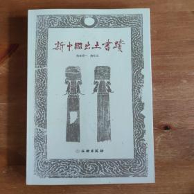 新中国出土书迹《编号A72》