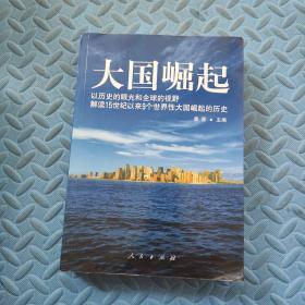 大国崛起:解读15世纪以来9个世界性大国崛起的历史